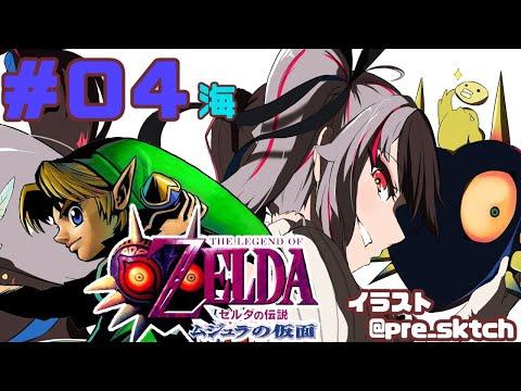 【#04 ゼルダの伝説 ムジュラの仮面 】新たな物語【夜見れな/にじさんじ】