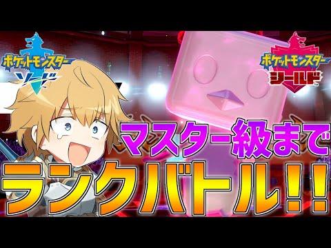 【ポケモン剣盾】マスターボール級目指してランクバトル!!【にじさんじ/エクス・アルビオ】