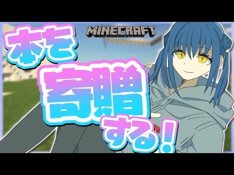 【Minecraft】本を寄贈しにいくぞ!!!!【にじさんじ/山神カルタ】
