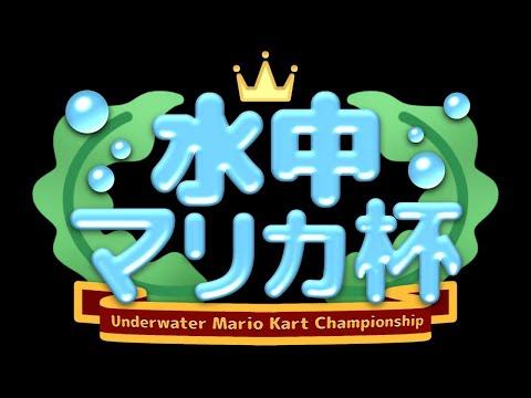 【 マリオカート8DX 】水中マリカ杯【 にじさんじ 】