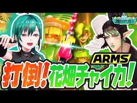 緑仙の独りアソビ ~初めてのARMS~ #02