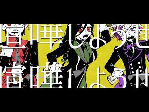 【歌ってみた】SNOBBISM/Neru & z'5(covered by 夜王国)
