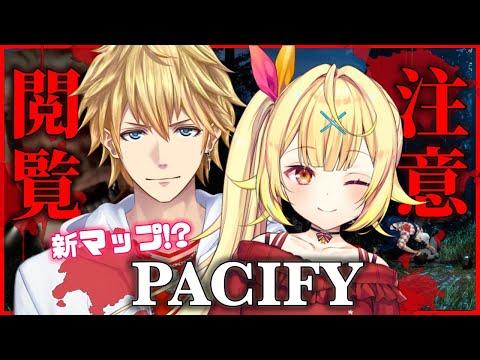 【Pacify 新マップ】協力型ホラゲー!幽霊いるうてーわーいわー #星エビ【にじさんじ/星川サラ/エクス・アルビオ】