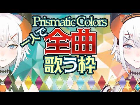 【#プリズマ一人レヴィ】PrismaticColorsの楽曲を一人で歌ってみるゾウ~~!【にじさんじ/レヴィ・エリファ】