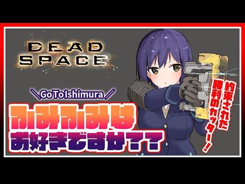 02:【DEAD SPACE】ふみふみはお好きですか??【にじさんじ/静凛】