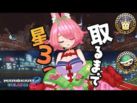 【マリオカート8】星3つ【安土桃/Momo Azuchi】