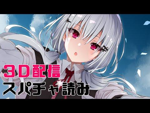 【スパチャ読み】にじ3Dで読ませていただきます。ありがとう!【にじさんじ/葉加瀬冬雪】