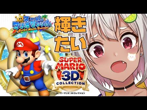 #03【スーパーマリオ 3Dコレクション】動画投稿までにたくさんシャインとるぞ!(初見)【スーパーマリオサンシャイン】【葉山舞鈴/にじさんじ】