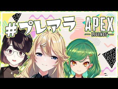 【APEX / PS4】#プレアラ PLAY ALIVE 2020 : Apex Legends コハック視点!!!【にじさんじ/東堂コハク】