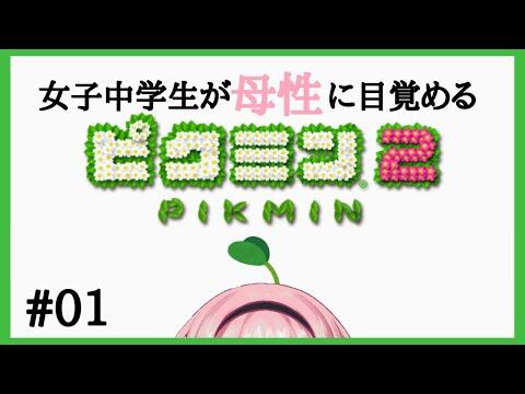 【ピクミン2】中学1年生が初見ピクミン2で母性覚醒(予定)【周央サンゴ】