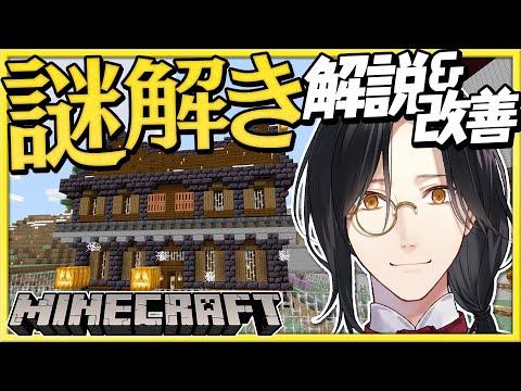 【マイクラ】謎解き解説&改善!!!【シェリン/にじさんじ】