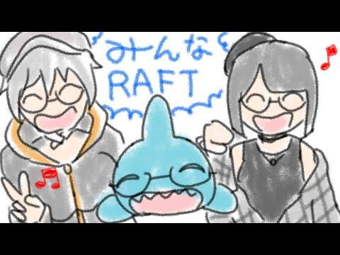 【Raft】海の上でもたくましく生きる人間とさめ【にじさんじ/瀬戸美夜子】