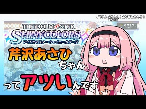 【シャニマス】芹沢あさひちゃんと熱くなるンゴ【周央サンゴ】