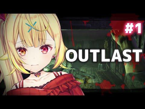 【OUTLAST】初見ホラゲ!精神病院に入る・・・【星川サラ/にじさんじ】