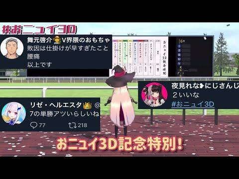 【にじさんじ/切り抜き】ニュイ・ソシエールと見るおニュイ3D記念特別【ライバー競馬】