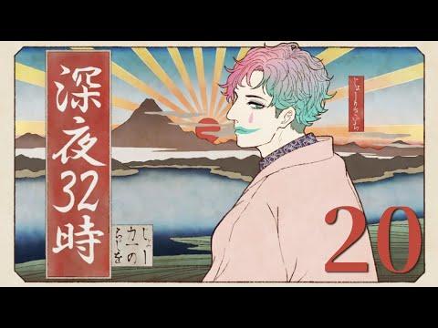 【朝ラジオ】ジョー・力一の深夜32時 #20【にじさんじ】