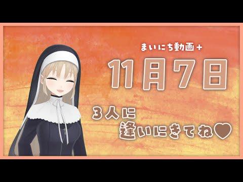 【まいにち動画+】11月7日 あいにきてね♡【にじさんじ/シスター・クレア】