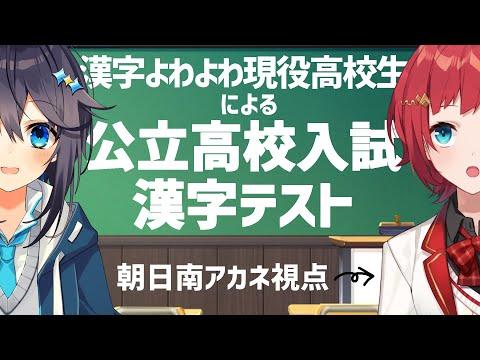 【#オアシス組】漢字よわよわJKによる公立高校入試漢字テスト【にじさんじ/朝日南アカネ】