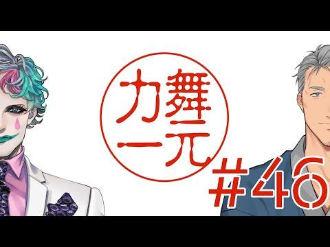 【にじさんじ】ラジオ「舞元力一」#46【舞元啓介/ジョー・力一】
