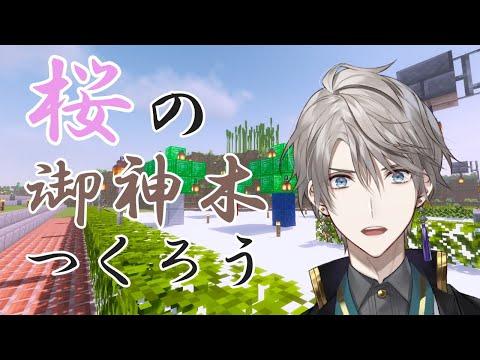 【 Minecraft 】桜の木作成 → 町作り【甲斐田晴/にじさんじ】