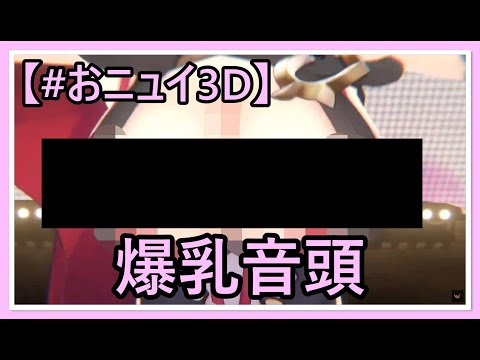【ニュイ・ソシエール】爆乳音頭【日中字幕/Vtuber歌枠切り抜き】