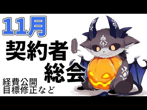 11月契約者総会【にじさんじ/でびでび・でびる】