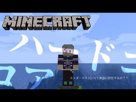 【Minecraft】ハードコアエンダードラゴン討伐チャレンジ1【にじさんじ】