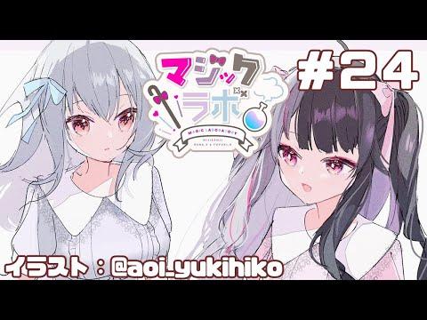 【コラボ雑談】マジックラボ!! #24【葉加瀬冬雪/夜見れな/にじさんじ】