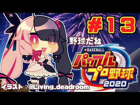 【#13 パワプロ2020栄冠ナイン 】野球部つくりました。【夜見れな/にじさんじ】