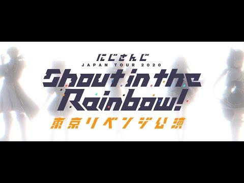 【#SitR東京リベンジ 開催決定!】にじさんじ JAPAN TOUR 2020 Shout in the Rainbow!東京リベンジ公演 告知ムービー