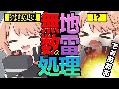 【地雷漫画】正しい地雷の回収方法