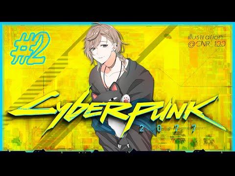 Cyberpunk 2077| #2 ステルスってやつを見せてやる___。難易度はVH【にじさんじ/叶】