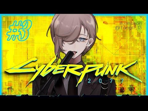 Cyberpunk 2077| #3 バイク手に入れてウキウキよ。難易度はVH【にじさんじ/叶】