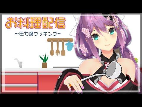 【お料理】圧力鍋でビーフシチュー作る【にじさんじ/桜凛月】