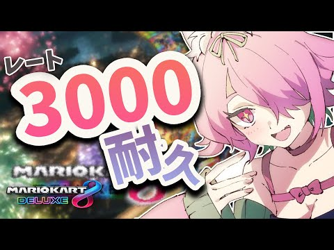 【マリカ8DX】めざせ3000!!!!!!!!!!!!!!!【安土桃/Momo Azuchi】