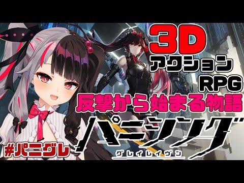 【パニシング:グレイレイヴン】3DアクションRPG!#パニグレ【夜見れな/にじさんじ】