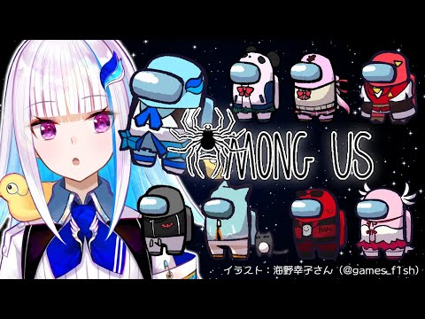 【Among us】念願の宇宙旅行だ!スペースデブリだ!! #いつめん宇宙人狼 【リゼ・ヘルエスタ視点/にじさんじ】