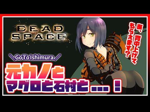 最終回🔴【DEAD SPACE】元カノとマグロと石村と…!【にじさんじ/静凛】