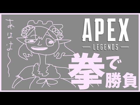 【APEX】ボクシング部集合!!ぼこしていくぞ【にじさんじ/える】