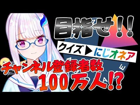 【クイズにじオネア】チャンネル登録者数100万人になるんですか!?【にじさんじ/リゼ・ヘルエスタ】