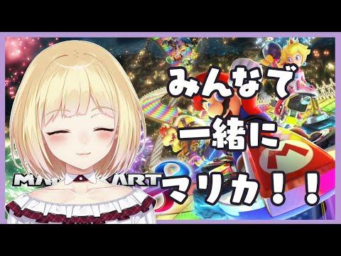 【マリオカート8DX】みんなで一緒に!【にじさんじ/鈴谷アキ】