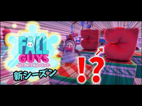 新シーズン・新マップが面白すぎてヤバイ!みんな急げ!!!【Fall Guys : Season 3】