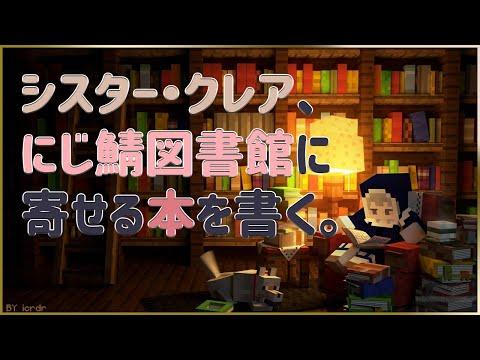 【マイクラ/Minecraft】にじ鯖🌈図書館に本を寄贈しよう!【にじさんじ/シスター・クレア】