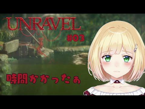 【Unravel】アルバムを埋めよう03【にじさんじ/鈴谷アキ】