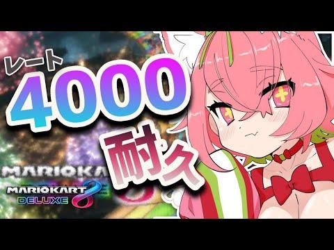 【マリカ8DX】4000【安土桃/Momo Azuchi】