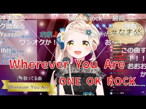 【町田ちま】Wherever You Are / ONE OK ROCK【にじさんじ切り抜き】