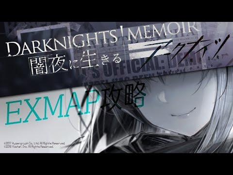 【アークナイツ-明日方舟-】#闇夜に生きる EX攻略【にじさんじ/ドーラ】