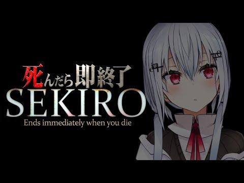 【SEKIRO: SHADOWS DIE TWICE】死んだら即終了72【にじさんじ/葉加瀬冬雪】
