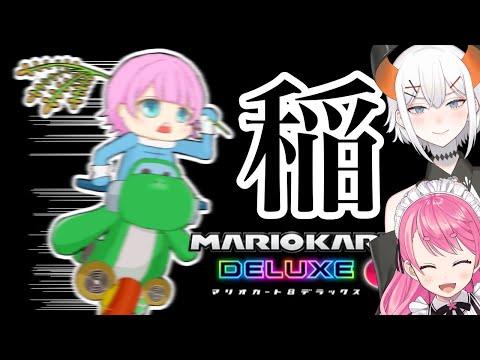 【マリカ8DX】稲:どけの意【夕陽リリ/にじさんじ】
