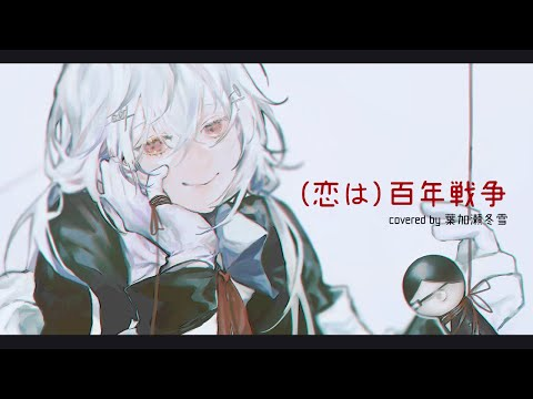 【歌ってみた】(恋は)百年戦争/葉加瀬冬雪(Cover)